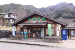 子守茶屋(松井製茶)
