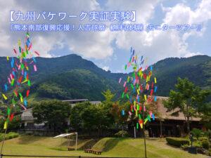 九州バケワーク