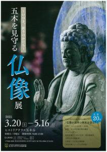 五木を見守る仏像展