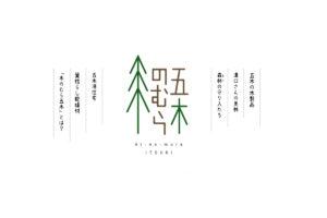 木のむら五木